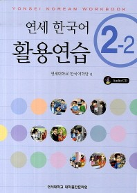 Yonsei Korean Workbook 2-2 with CD