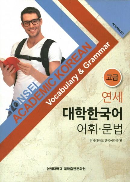 Yonsei Academic Korean Avanced
