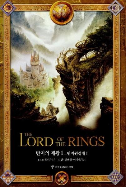 Tolkien - Herr der Ringe 1