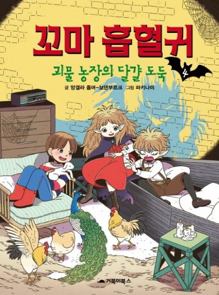 Ggoma Heumhyeolgui 4 - The Litle Vampire (korean.)