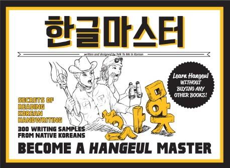 Become a Hangeul Master (English)
