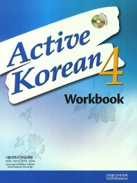 Active Korean 4 Workbook with CD