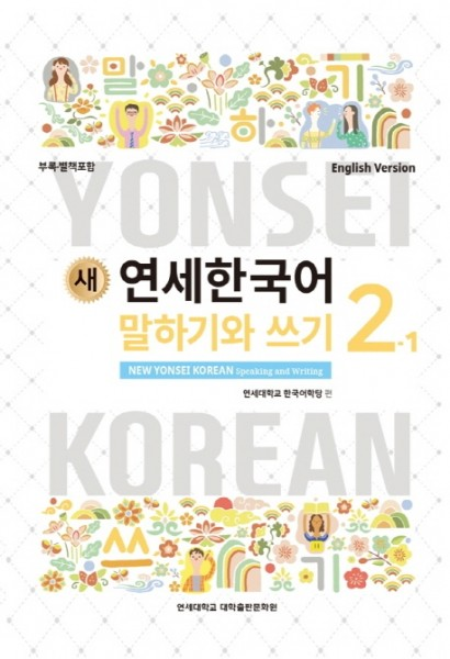 New Yonsei Korean - Speaking and Writing 2-1 (MP3 Audio Download)