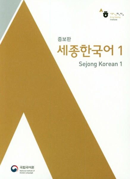 Sejong Korean 1 - Korean+English (MP3 Download)