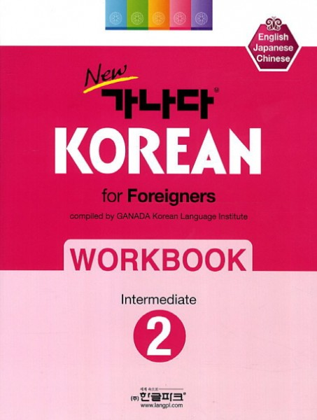 Ganada New Korean Workbook Intermediate 2