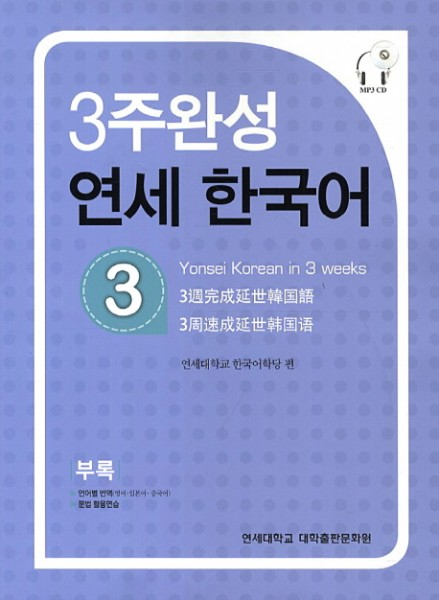 Yonsei Korean in 3 weeks - 3 with CD