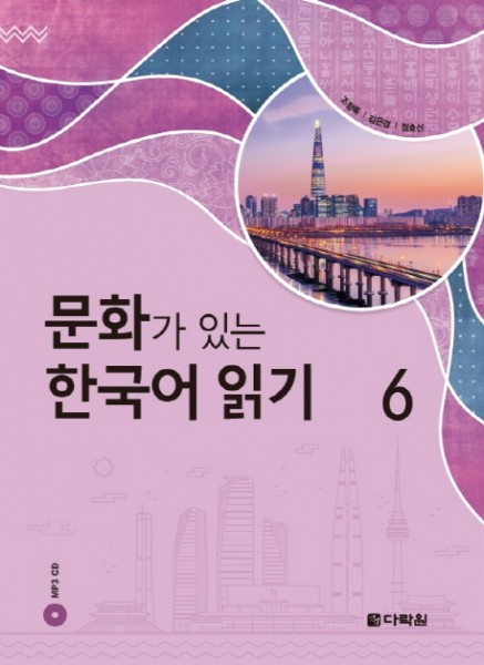 Reading Korean with Culture 6 + MP3 CD