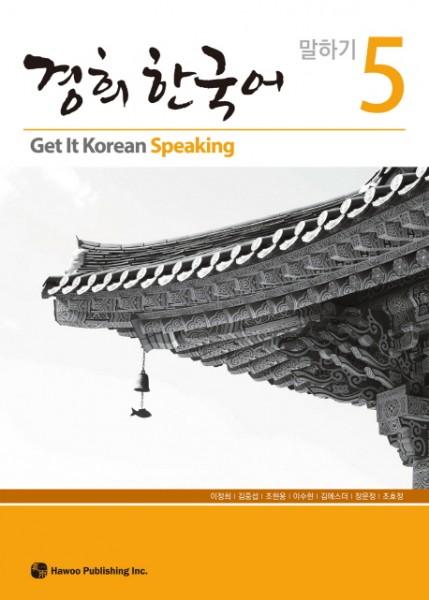 Get It Korean Speaking 5 - Kyunghee Hangugeo