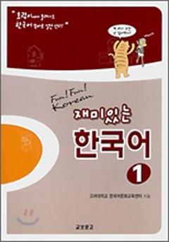 Fun! Fun! Korean - Jaemi inneun hangugeo 1 - Studentbook + 2 Aud