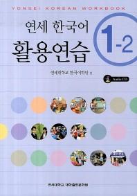 Yonsei Korean Workbook 1-2 with CD