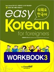 Easy Korean for Foreigners 3 - Workbook (Book+CD)