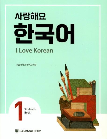 I Love Korean 1 - Studentbook