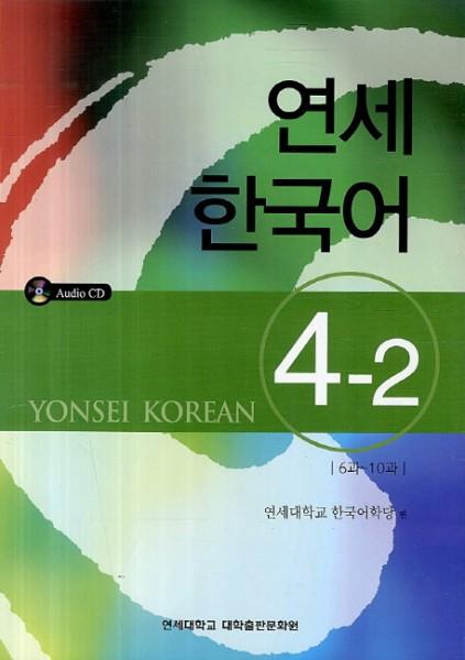 Yonsei Korean 4-2 with CD