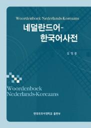 Woordenboek Nederlands-Koreaans
