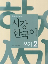 Sogang Korean Writing 2 mit CD