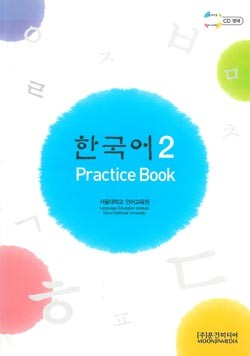 Korean Practice Book 2