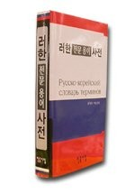 Russian: Minjung's Russian Korean Dictionary Pусский Kорейский Словарь