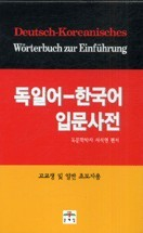 Deutsch-Koreanisches W