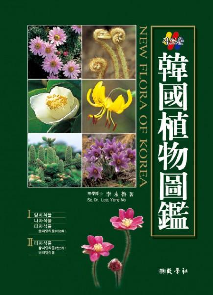New Flora of Korea - 2 B