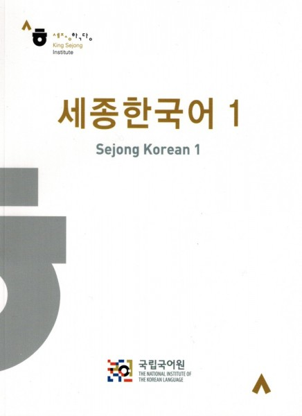 Sejong Korean 1 with CD - Korean+English
