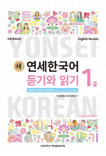 New Yonsei Korean - Listening and Reading 1-2 (MP3 Audio Download)