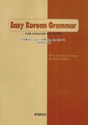 Easy Korean Grammar