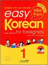 Easy Korean for Foreigners 1 (Book+CD)