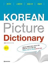 Korean Picture Dictionary - Bildwörterbuch mit 2 MP3 CDs-MÄNGELEXEMPLAR
