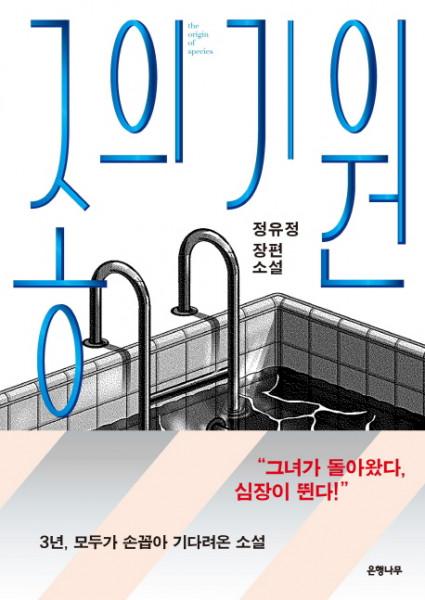 Jongeui giweon (The Good Son)