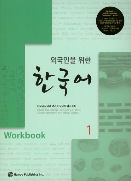 Wegugineun wuihan HANGUGEO Workbook 1 with CD