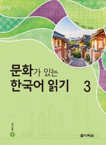 Reading Korean with Culture 3 + MP3 CD