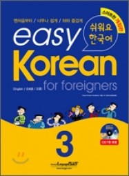 Easy Korean for Foreigners 3 Studentbook+CD