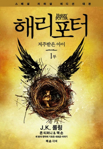 Rowling: Harry Potter and the Cursed Child - Part I