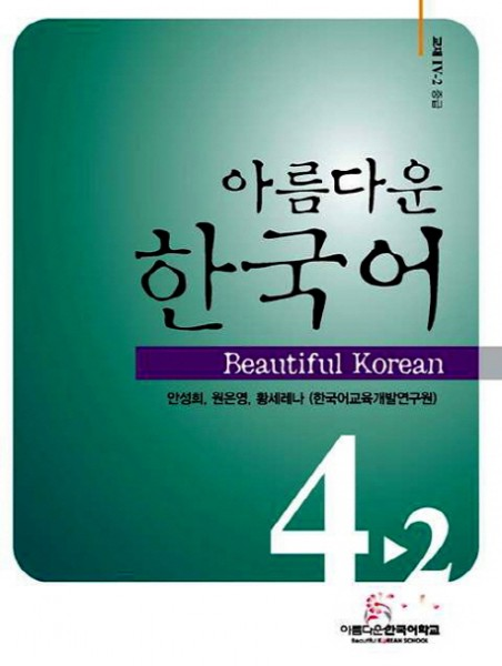 Beautiful Korean 4-2 Studentbook + CD