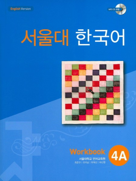 Seoul University Korean 4A Workbook