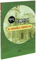 El Espanol Perfecto