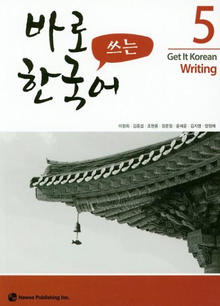 Get It Korean Writing 5 - Kyunghee Baro Hangugeo