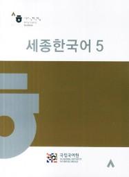 Sejong Korean 5 with CD