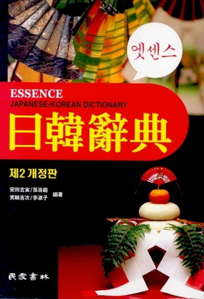 Japanese: Minjung's Essence Japanese-Korean Dictionary