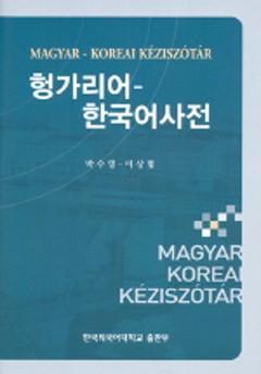 Nederlands: Dutch - Korean Dictionary