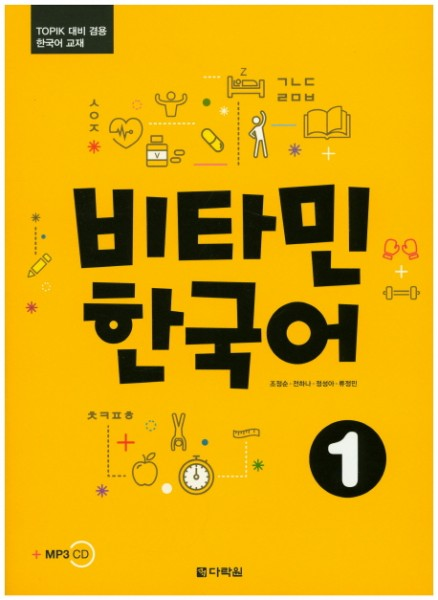 Vitamin Korean 1 with MP3 CD