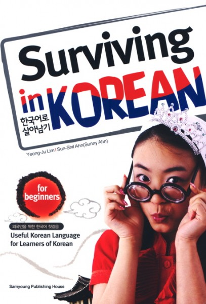 Surviving in Korean