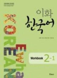 Ewha Korean 2-1 (Workbook)