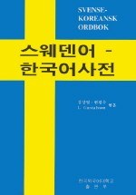 Svensk: Schwedish - Korean Dictionary