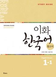 Ewha Korean Study Guide 1-1