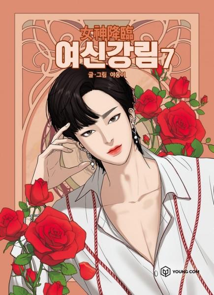 True Beauty 7 (Yeoshingangrim)