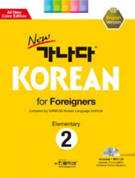 Ganada New Korean for Foreigners Elementary 2