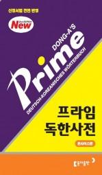 Dong-a's Prime Deutsch-Koreanisches Wörterbuch