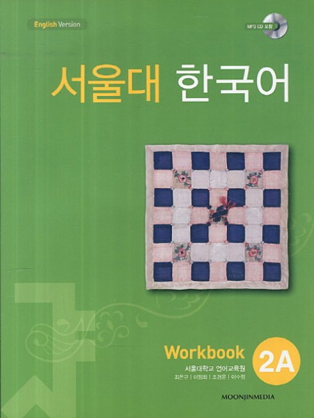 Seoul University Korean 2A Workbook