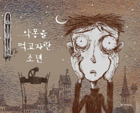 Agmongeul meoggo jaran sonyeon (It's okay not to be okay 1)